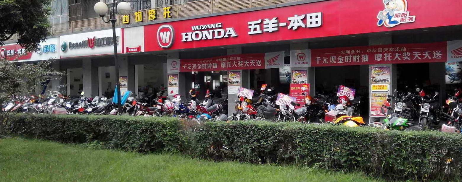 崇州市西物摩托车公司